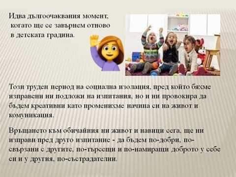 Да се завърнем в детската градина - 6