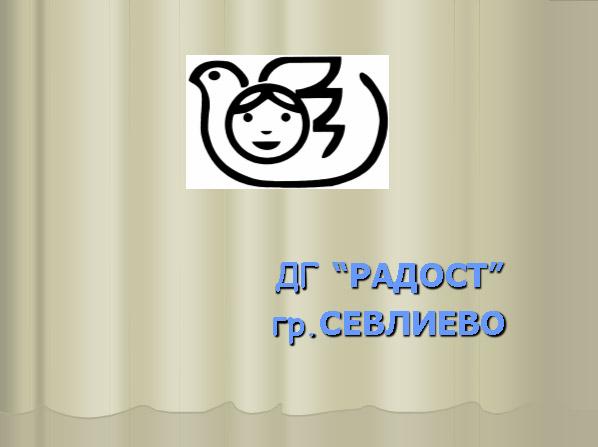 Лого ДГ Радост - Севлиево