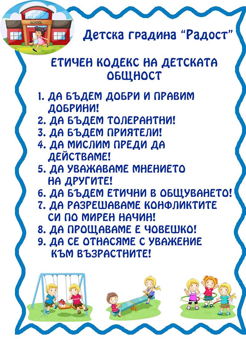 ЕТИЧЕН КОДЕКС НА ДЕТСКАТА ОБЩНОСТ